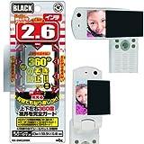 リックス スーパーmailをガード 360度のぞき見防止 2.6インチ (ブラック) RX-SMG26BK