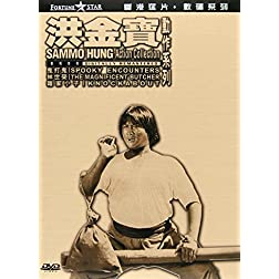 Sammo Hung Action Collection Boxset