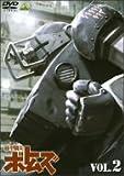 装甲騎兵ボトムズ VOL.2