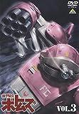 装甲騎兵ボトムズ VOL.3