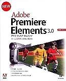 Adobe Premiere Elements 3.0 日本版 Windows版