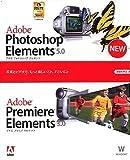 Adobe Photoshop Elements 5.0 plus Adobe Premiere Elements 3.0 日本語版 Windows版