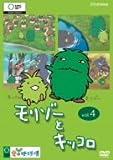 モリゾーとキッコロ vol.4