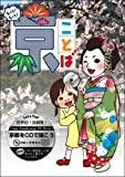 もっと!もっと!京ことば<春>(CD付)