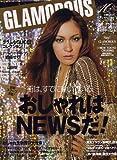 GLAMOROUS (グラマラス) 2006年 10月号 [雑誌]