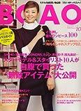 BOAO (ボアオ) 2006年 10月号 [雑誌]