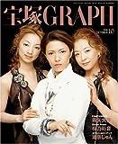 宝塚GRAPH (グラフ) 2006年 10月号 [雑誌]