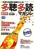 多聴多読マガジン 2006年 vol.1 / 2006 Autumn