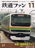 鉄道ファン 2006年 11月号 [雑誌]