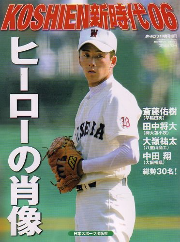 KOUSIEN (甲子園) 新時代 06 2006年 10月号 [雑誌]