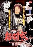 実録・格闘技 女子総合格闘家