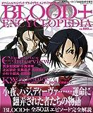 オフィシャルファンブック BLOOD+ ENCYCLOPEDIA (ブラッド・プラス エンサイクロペディア) 2006年 09月号