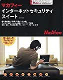 マカフィー・インターネットセキュリティスイート 2007