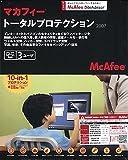 マカフィー・トータルプロテクション 2007 3ユーザ
