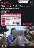 マカフィー・ワイヤレスプロテクション 2007 (ミニケース)