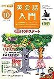 NHK ラジオ英会話入門 2006年 10月号 [雑誌]