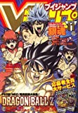 V (ブイ) ジャンプ 2006年 11月号 [雑誌]