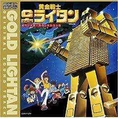: 黄金戦士ゴールドライタン オリジナルサウンドトラック