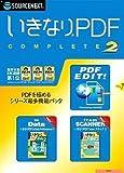 いきなりPDF COMPLETE 2 (説明扉付厚型スリムパッケージ版)