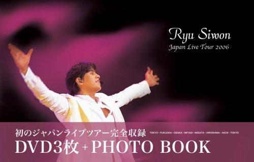 リュ・シウォン ジャパン・ライブ・ツアー2006