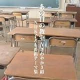: あの日の教室~さわやか3組 NHK子ども番組テーマ集(DVD付)