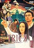 トリック -劇場版2- 超完全版