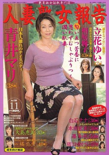 人妻熟女報告 2006年 11月号 [雑誌]