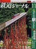 鉄道ジャーナル 2006年 11月号 [雑誌]