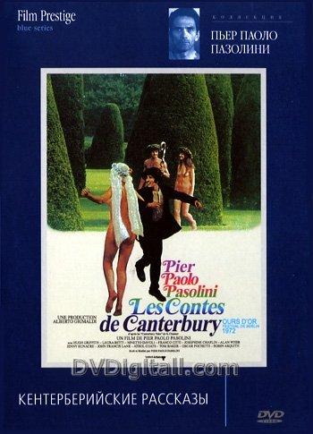 Racconti di Canterbury, I / Кентерберийские рассказы (1972)