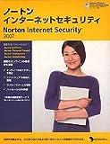 ノートン・インターネットセキュリティ 2007