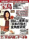 宝島 2006年 11月号 [雑誌]