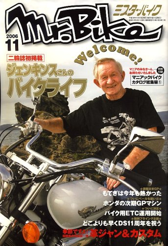 Mr.Bike (ミスターバイク) 2006年 11月号