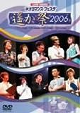 ライブビデオ ネオロマンスフェスタ‾遙か祭2006‾