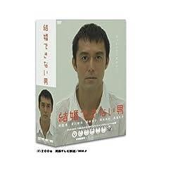 : 結婚できない男 DVD-BOX