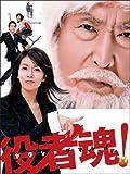 役者魂! DVD-BOX