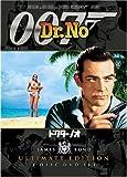 007 ドクター・ノオ アルティメット・エディション
