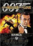 007 ロシアより愛をこめて アルティメット・エディション