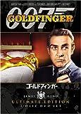 007 ゴールドフィンガー アルティメット・エディション