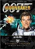 007 ムーンレイカー アルティメット・エディション