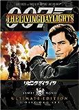 007 リビング・デイライツ アルティメット・エディション