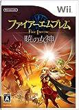 【Wii】ファイアーエムブレム 暁の女神 - 共に戦い、共に生きる