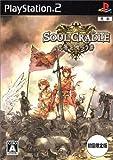 SOUL CRADLE(ソウルクレイドル) ~世界を喰らう者~(初回限定版)