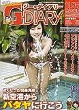 G-DIARY (ジーダイアリー) 2006年 11月号 [雑誌]