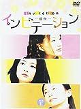 インビテーション DVD-BOX2
