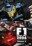 F1グランプリ2006 VOL.3 Rd.13~Rd.18