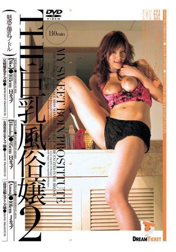 THE巨乳風俗嬢2[魅惑の爆乳フードル]