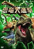 恐竜大進撃