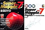 Super Mapple Digital Ver.7 全国DVD 活用ガイド本付