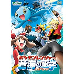 Pok�mon Ranger to Umi No Ouji Manaphy