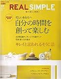 REAL SIMPLE JAPAN (リアルシンプルジャパン) 2006年 12月号 [雑誌]